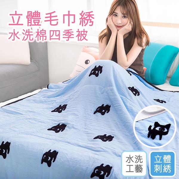 涼被 韓版立體毛巾繡 舒柔棉四季被 空調被【貓兒藍】(150X200cm) 雙人可用