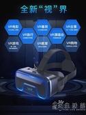 VR眼鏡手機專用3d虛擬現實rv眼睛谷歌4d手柄游戲機∨r一體機蘋果oppo華為vivo家用小時光生活館