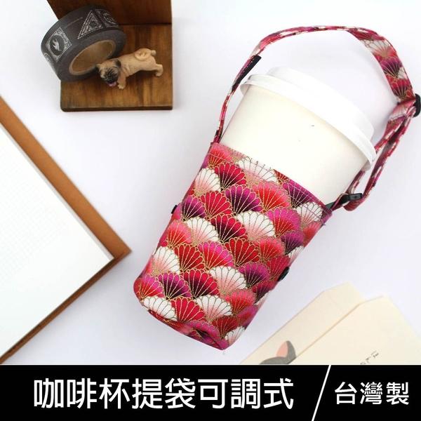 【網路/直營門市限定】珠友 SC-10020 台灣花布咖啡杯提袋-可調式提把/環保杯套/手提飲料杯袋