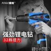 手電鑽 12V鋰電鑽充電式手鑽小手槍鑽電鑽多功能家用電動螺絲刀電轉   DF-可卡衣櫃