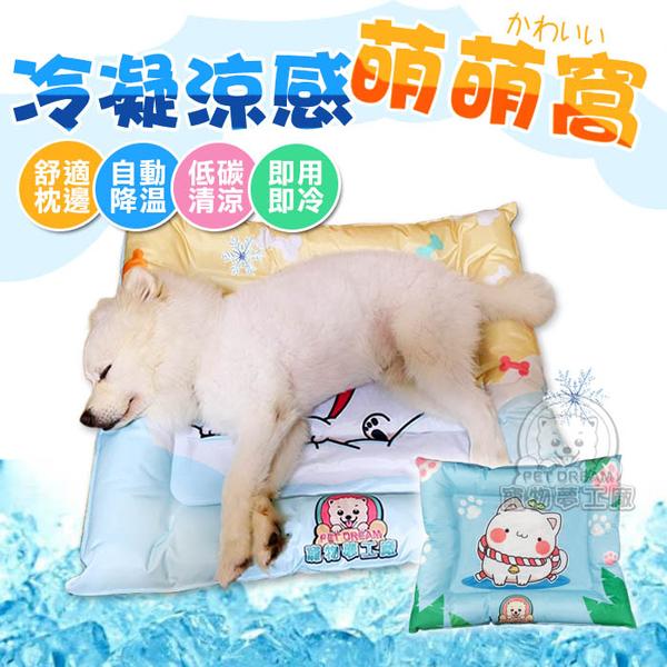 【M號】冷凝涼感萌萌窩 涼墊 寵物散熱墊 寵物涼墊 涼感墊 熟軟舒適 夏日涼墊 冰墊 冰墊 冰窩
