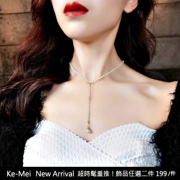 克妹Ke-Mei【AT50153】KOREA溫柔女人T字垂墜奢華珍珠頸鍊