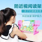 坐姿矯正器 小學生讀書架防近視兒童寫字架糾正姿勢視力保護器套裝 全館免運