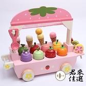 家家酒玩具仿真冰淇淋車女孩兒童玩具生日禮物【君來佳選】