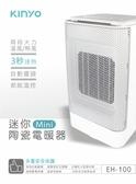 □KINYO 耐嘉 EH-100 迷你陶瓷電暖器/電暖爐/客廳/臥室/電熱器/取暖器/暖風機/禦寒/保暖
