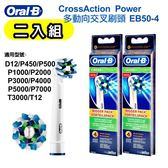 德國百靈 Oral-B- CrossAction Power多動向交叉刷頭 EB50-4 x2組 (2卡8入)