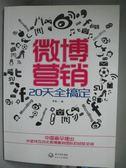【書寶二手書T4/行銷_YJU】微博營銷-20天全搞定_李智_簡體