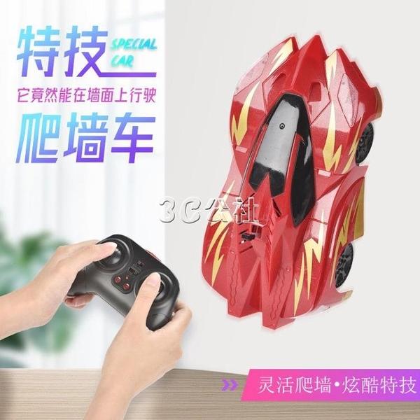 遙控爬墻車賽車玩具兒童玩具遙控汽車可漂移可充電四驅特技爬墻車