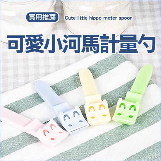 ◄ 生活家精品 ►【Q104-1】可愛小河馬計量勺(兩入) 料理 烘焙 刻度 測量 蛋糕 餅乾 鹽巴 咖啡 DIY