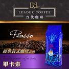【經典義式咖啡】畢卡索豆 --1公斤/袋...