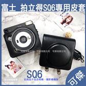 拍立得相機包 SQ6 FUJIFILM INSTAX SQUARE SQ6 專用皮質文青皮套 可拆式 皮套 含背帶 可傑