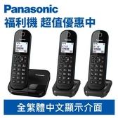【福利品】Panasonic 國際牌 KX-TGC283TWB 注音輸入 全中文 數位3手機無線電話
