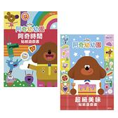 京甫 阿奇幼幼園 貼紙遊戲書 (2款可選)