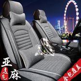 汽車座套夏季亞麻專用座椅套四季通用座墊新款全包圍布藝坐套坐墊 熊貓本