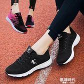 女鞋跑步鞋輕便網面透氣休閒鞋韓版學生百搭運動鞋女 歐韓時代