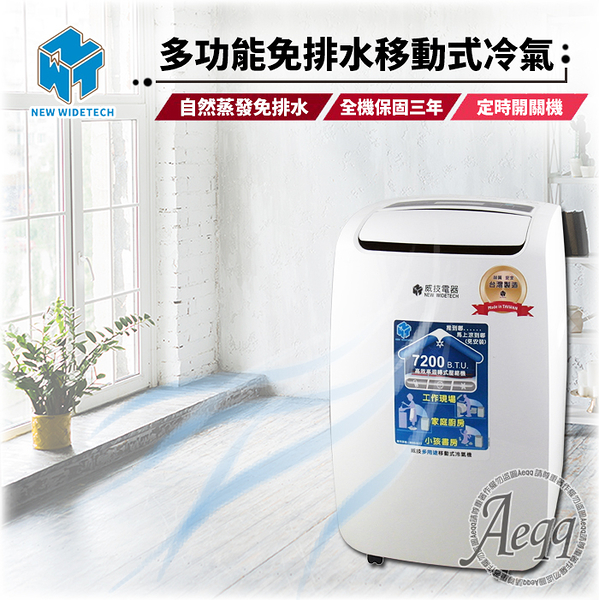 豬頭電器(^OO^) - NEW WIDETECH 威技 多功能免排水移動式冷氣【WAP-08EC21(7200BTU)】