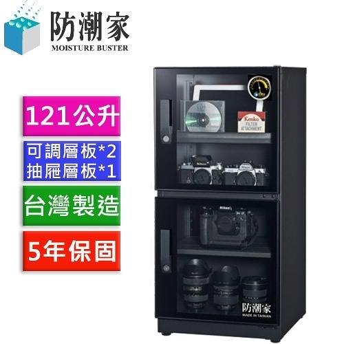 【一般型】防潮家 FD-118CA和緩除濕電子防潮箱121公升