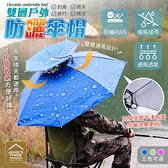 雙層戶外防曬傘帽 體積輕巧 頭戴雨傘 釣魚帽傘 晴雨傘 遮陽傘 遮陽帽【YX149】《約翰家庭百貨