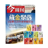 《今周刊》半年26期 贈 梁亦鴻老師的3天搞懂系列(11冊)