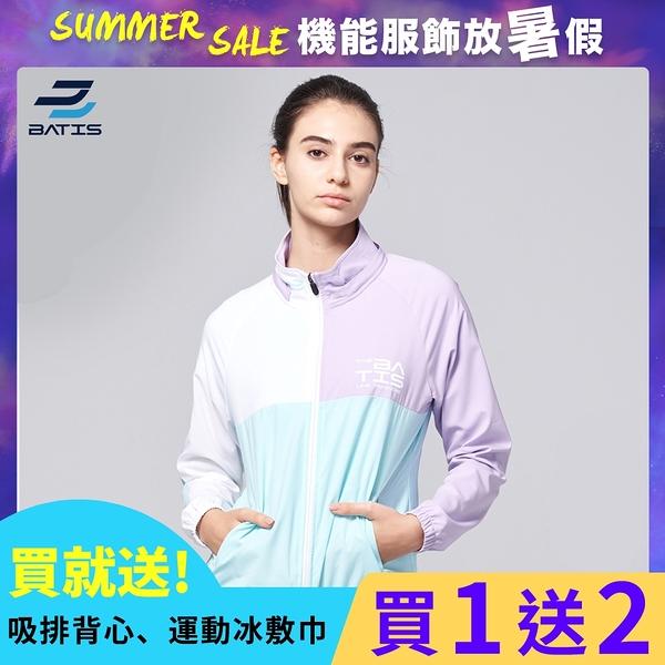 【BATIS 巴帝斯】抗 UV 防風撞色運動外套 - 女 - 兩色