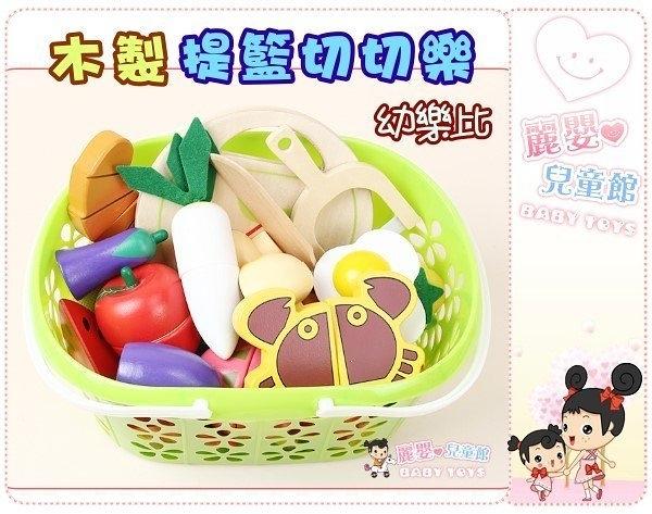 麗嬰兒童玩具館~木製-幼樂比木製提籃切切樂~21件組附提籃.送小小廚師圍兜和帽子