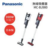 ★領200元現折 新品上市 Panasonic 國際牌 MC-BJ980 扭擰無線吸塵器 200W 附多種刷頭 台灣公司貨