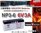 【久大電池】 YUASA 湯淺電池 密閉電池 NP3-6 6V3AH 6V,3AH 精密儀器 電子秤 電子磅秤 醫療儀器