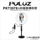 胖牛PKT3078 LED弧面環形補光燈7.9吋附桌面支架 直播 補光 高顯色燈【可刷卡】薪創數位