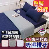 保潔墊- 加大床包式6x6.2尺(單品不含枕套)【3M吸濕排汗專利技術】柔軟鋪棉、可機洗、台灣製