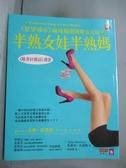 【書寶二手書T1/兩性關係_QXQ】半熟女娃半熟媽_茱莉亞‧史威妮
