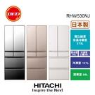 HITACHI 日立 RHW530NJ 527L 日本原裝變頻六門冰箱 雙冷卻器雙循環系統 含基本安裝 公司貨