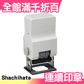🔥快速出貨🔥【數字連續印章】日本 寫吉達 Shachihata 自動頁碼章 數字 編碼【小福部屋】