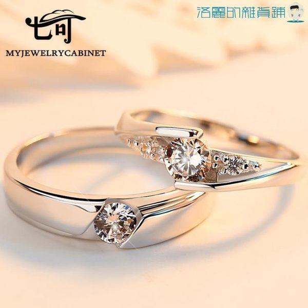 情侶戒指女日韓一對純銀開口對戒洛麗的雜貨鋪