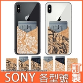 SONY Xperia1 Xperia10 Plus XZ3 L3 XA2+ XA2 Ultra XZ2 Premium 軟木口袋 透明軟殼 手機殼 插卡殼 訂製