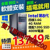【13749元】全新INTEL第8代I3-8100 3.7G四核心主機4G極速SSD硬碟正版WIN10+安卓雙系統含常用軟體