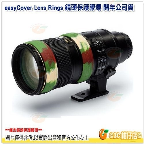 @3C 柑仔店@ easyCover Lens Rings 2LRC 鏡頭保護膠環 迷彩 公司貨 矽膠雙套環 防滑