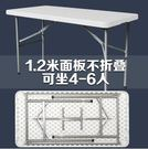 熊孩子❃折疊桌 戶外長桌子 簡易辦公桌 ...