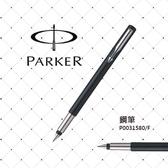 派克 PARKER VECTOR 威雅系列 黑桿 鋼筆 P003158/F