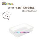【我們網路購物商城】聯府 LF-B3 名廚B3長型保鮮盒 保鮮盒 廚房 密封