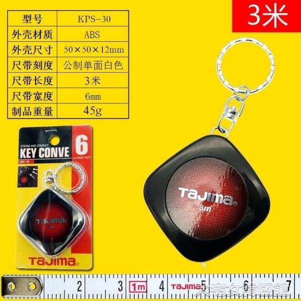 捲尺tajima田島捲尺小隨身可愛1米2米3米便攜鑰匙扣捲尺迷你 【快速出貨】