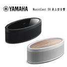 【天天限時】YAMAHA WX-051 家庭劇院多功能藍芽無限喇叭
