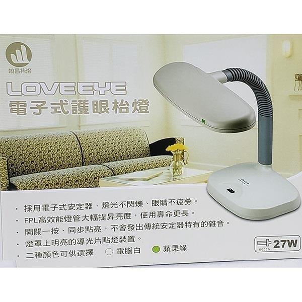 【南紡購物中心】翰昌 HC-2706 27W電子式護眼檯燈