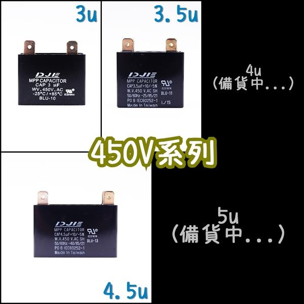 啟動電容0.75uF耐壓450V長形膠殼PIN腳BLU[1403-02]