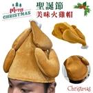 抖音同款 聖誕節 火雞帽 烤雞帽 雞腿帽 搞怪帽子 搞笑頭套 手扒雞 烤全雞【塔克】
