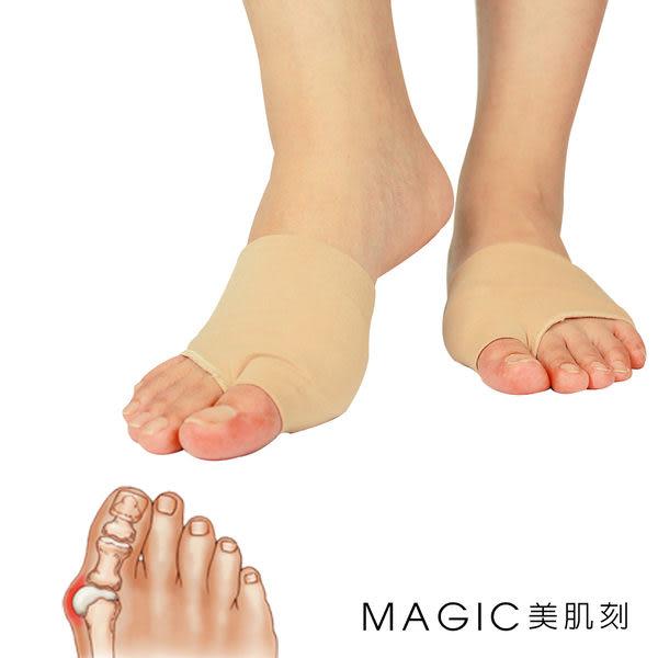 美肌刻Magic 拇指外翻保護露趾襪套 JG-038