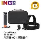 【現貨】GoPro AKTES-001 探險套件組 適用HERO7 HERO6 含漂浮握把+頭綁帶+收納盒+手轉螺絲