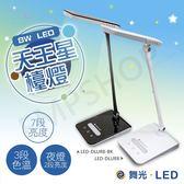 超下殺【舞光DANCELIGHT】8W天王星LED檯燈 LED-DLUR8