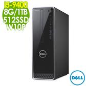 【現貨】Dell薄型電腦 Inspiron 3471 i5-9400/8G/1TB+512SSD/W10P 商用電腦