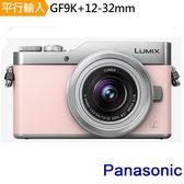 Panasonic DMC GF9K+12-32mm 單鏡組 (中文平輸)-
