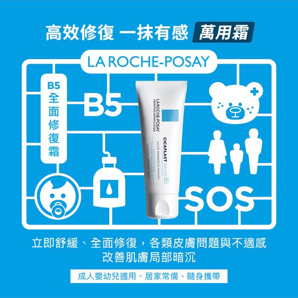 理膚寶水 B5 全面修復霜40ml 加量12ml 萬用修復